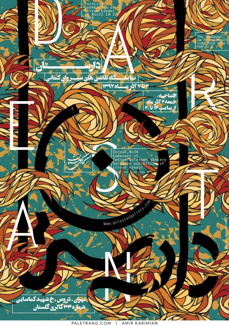 نمایشگاه طراحی سیروان کنعانی | 1397 | امیر کریمیان
