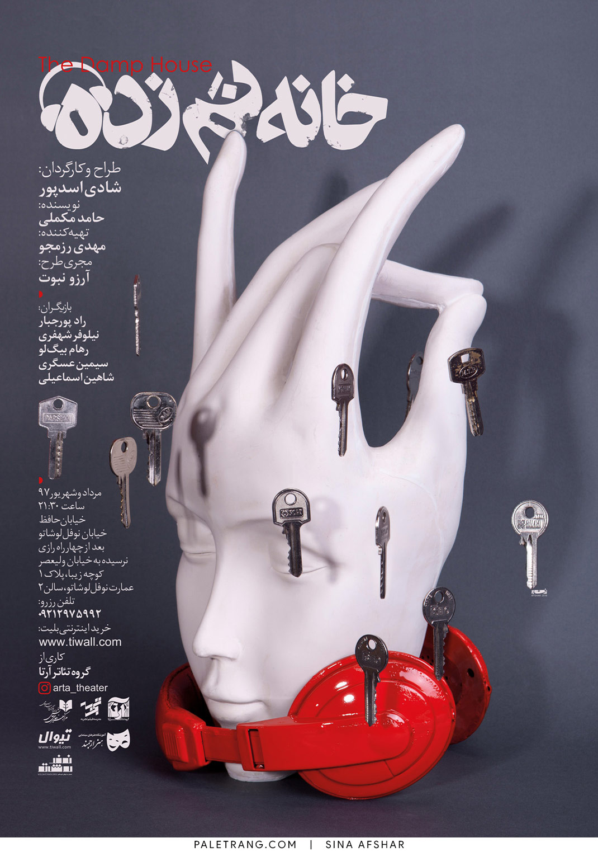 پوستر خانه نم زده اثر سینا افشار