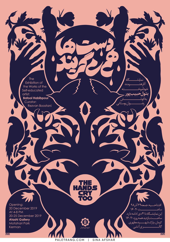 پوستر نمایشگاه دست ها هم می گریند اثر سینا افشار