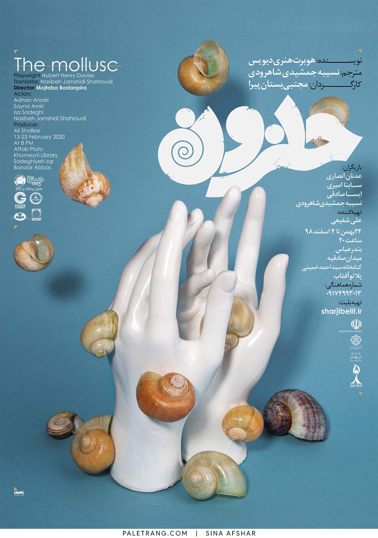 پوستر نمایش حلزون اثر سینا افشار