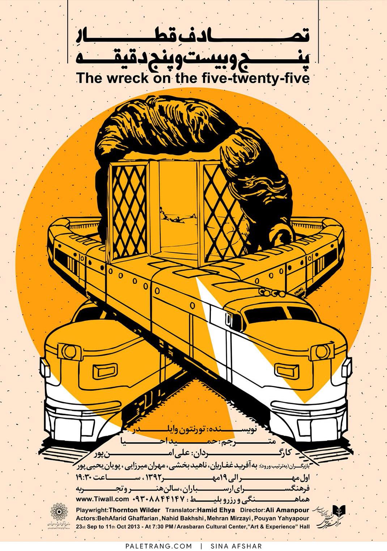 پوستر نمایش تصادف قطار پنج و بیست دقیقه اثر سینا افشار