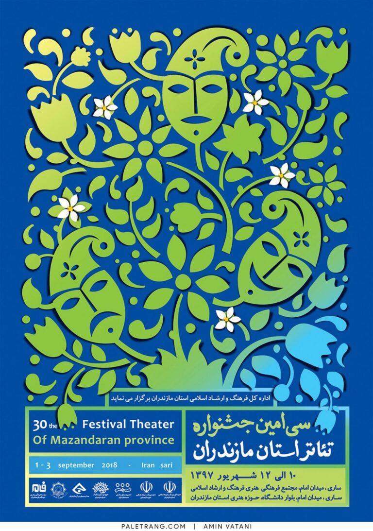 سیامین جشنواره تئاتر استان مازندران