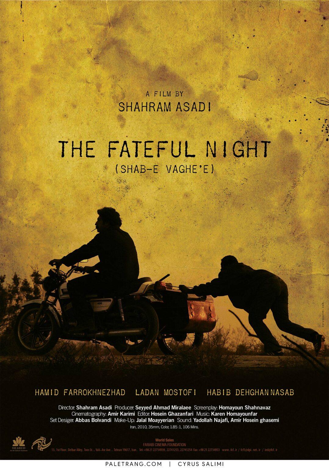 پوستر بین المللی فیلم شب واقعه | 1387 | سیروس سلیمی
