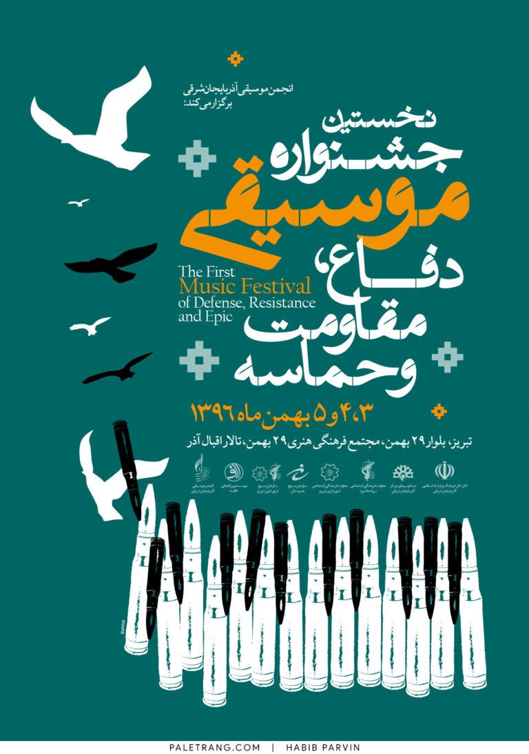 نخستین جشنواره موسیقی دفاع مقاومت و حماسه | 1396 | حبیب پروین