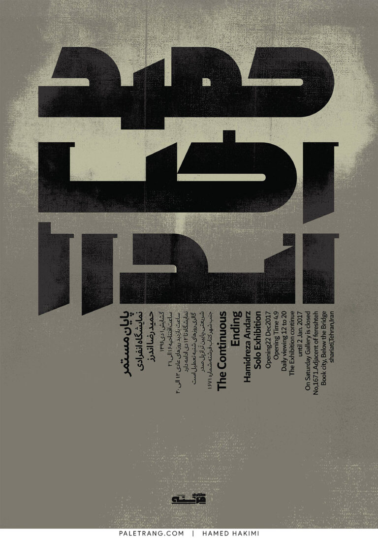 پایان مستمر – نمایشگاه انفرادی حمیدرضا آندرز | 1397 | حامد حکیمی