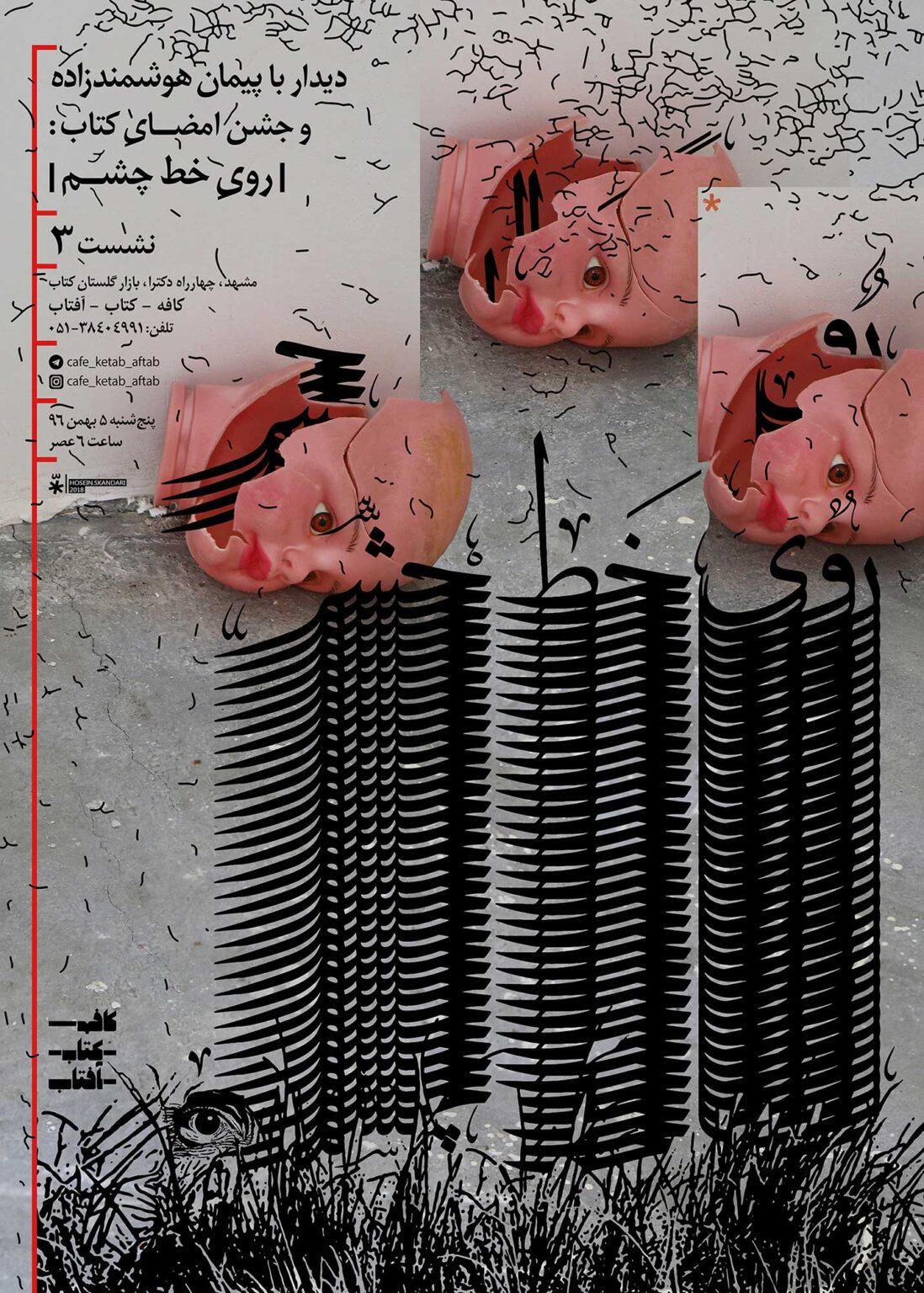 پوستر روی خط چشم اثر حسین اسکندری