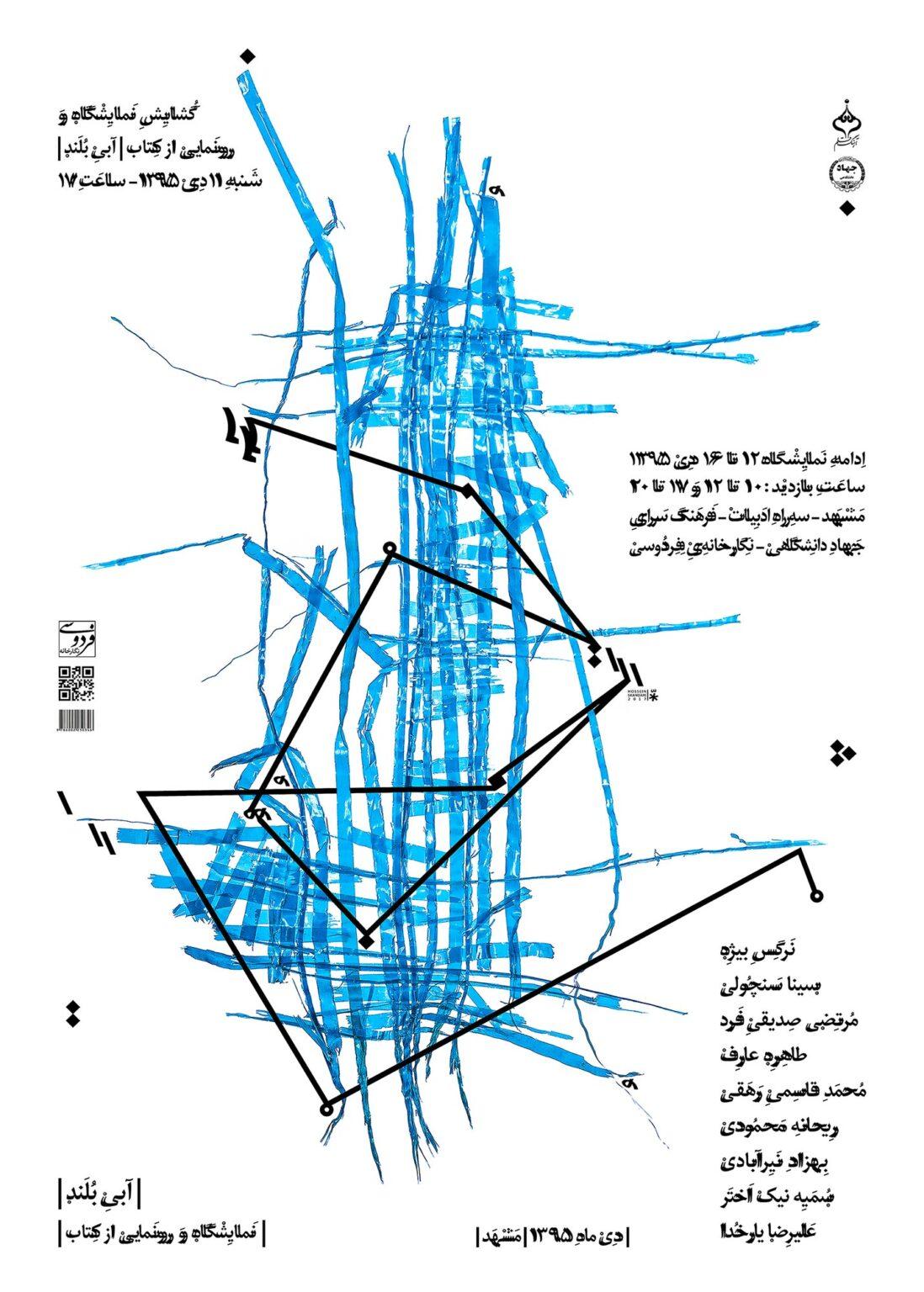 پوستر نمایشگاه و رونمایی از کتاب آبی بلند اثر حسین اسکندری