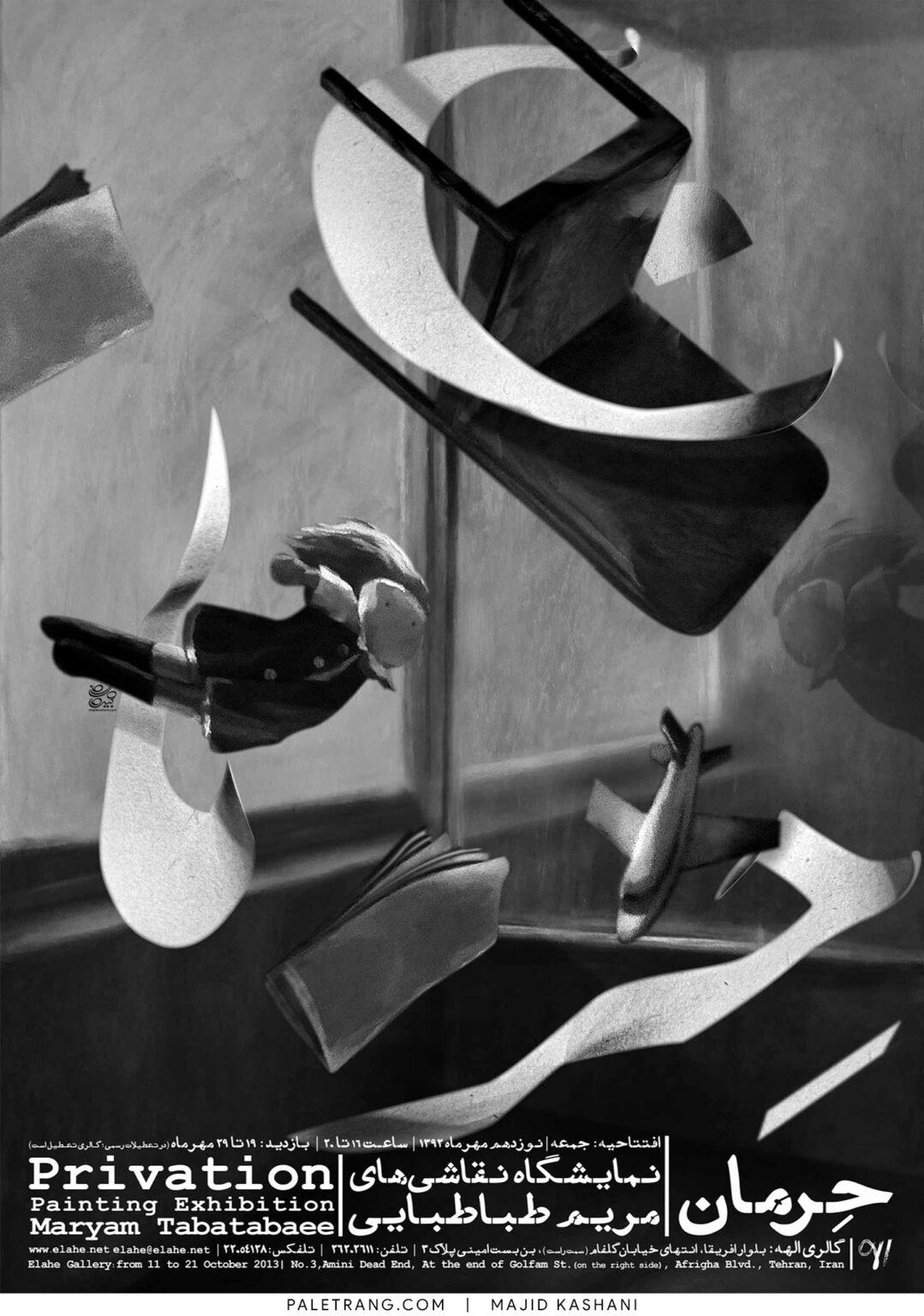 پوستر نمایشگاه نقاشی حرمان اثر مجید کاشانی