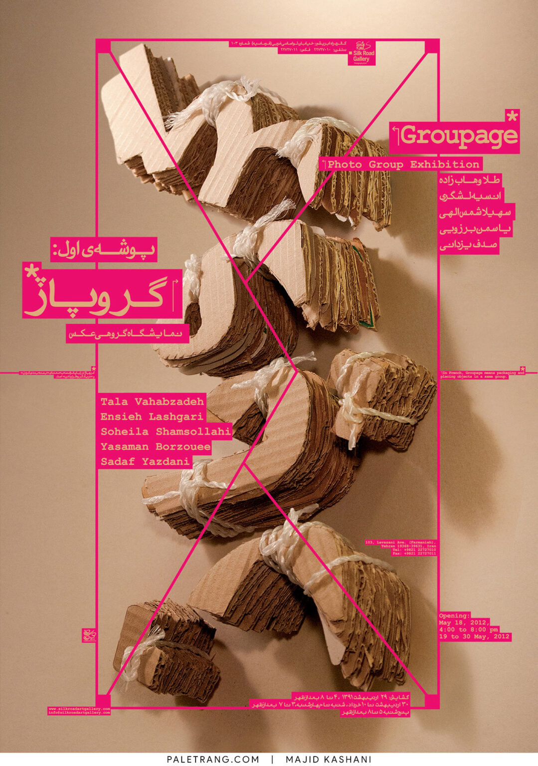 پوستر نمایشگاه گروهی عکس گروپاژ اثر مجید کاشانی