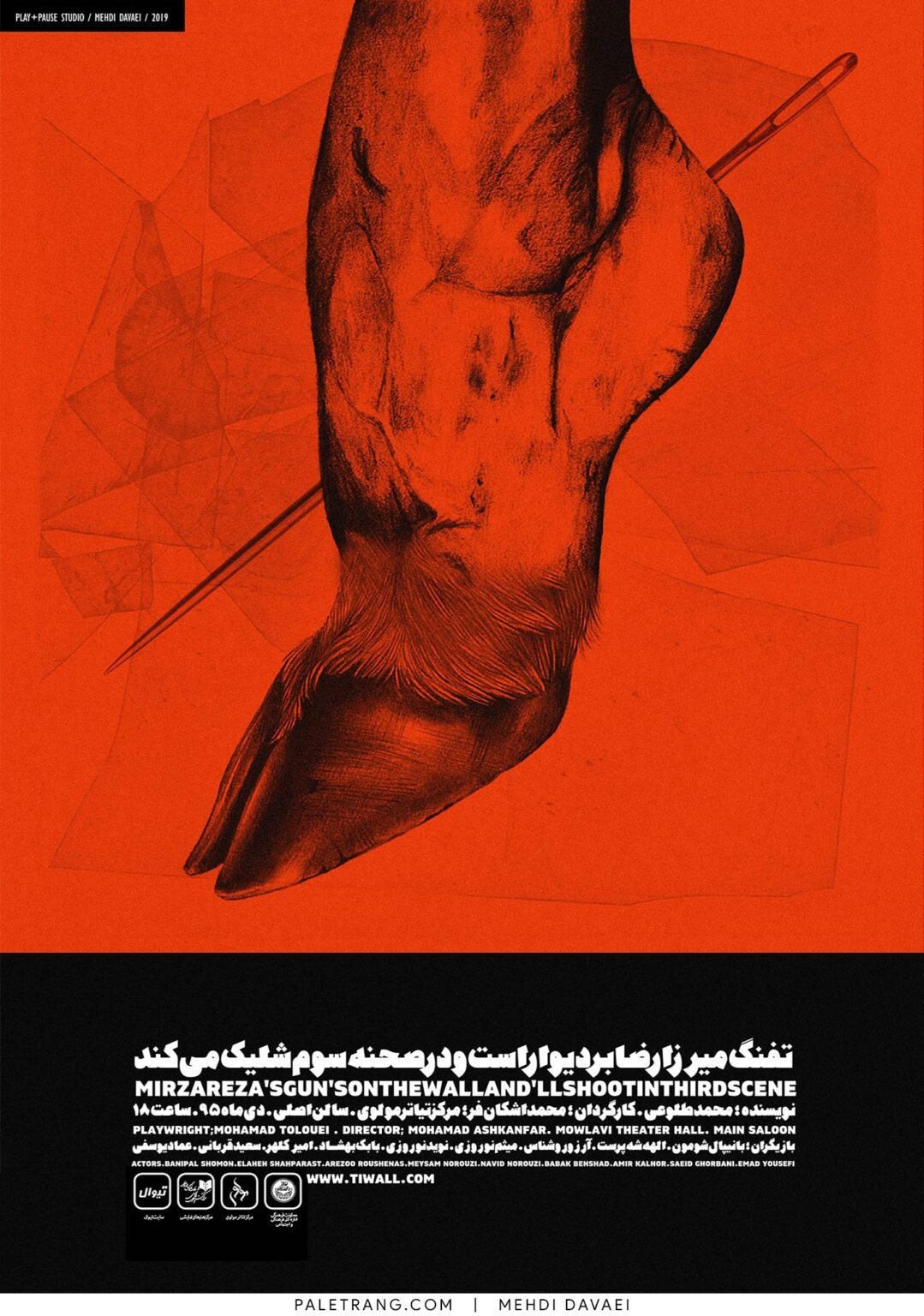 نمایش نمایش تفنگ میرزا رضا بر دیوار است و در صحنه شلیک میکند