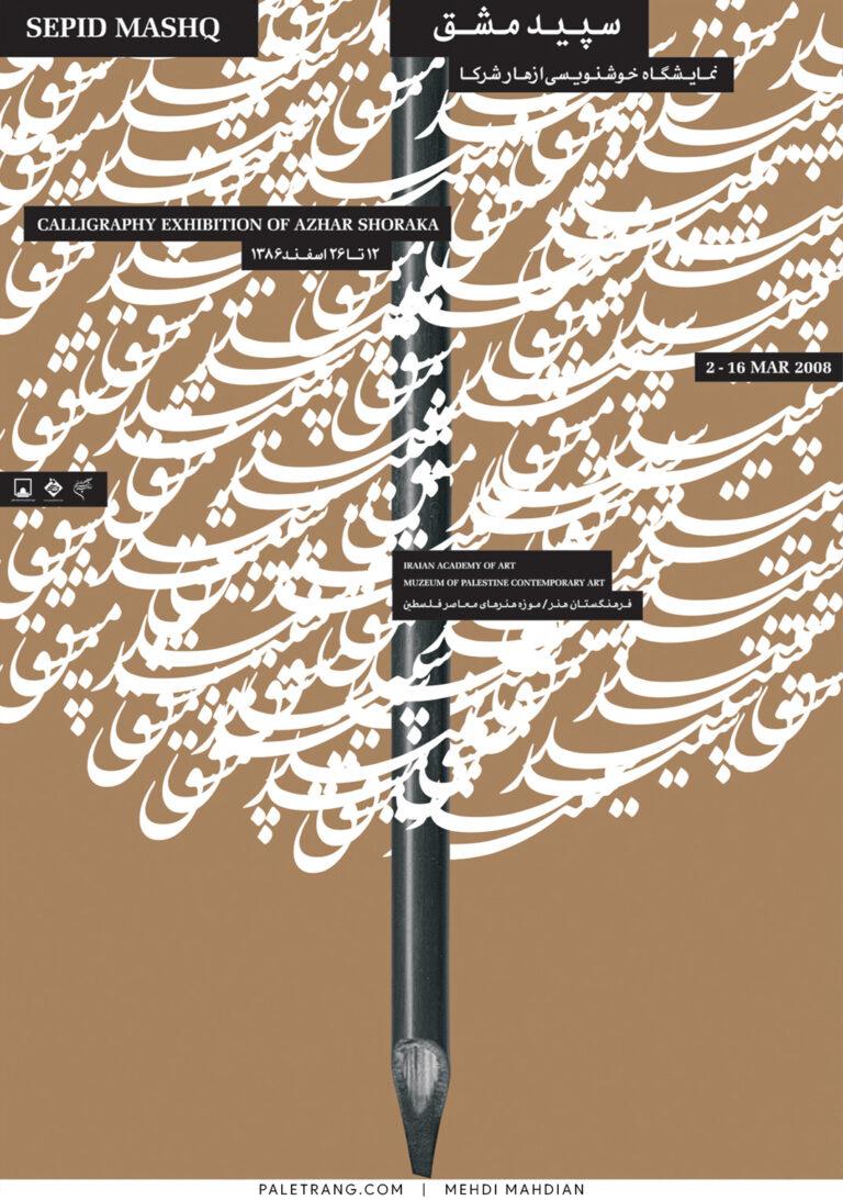 نمایشگاه نقاشی ازهار شرکا . سپید مشق