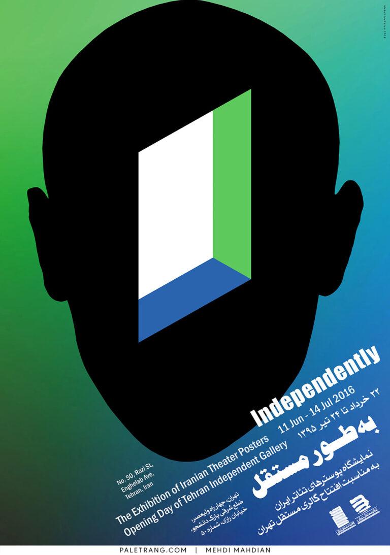 نمایشگاه پوسترهای تئاتر ایران . به طور مستقل