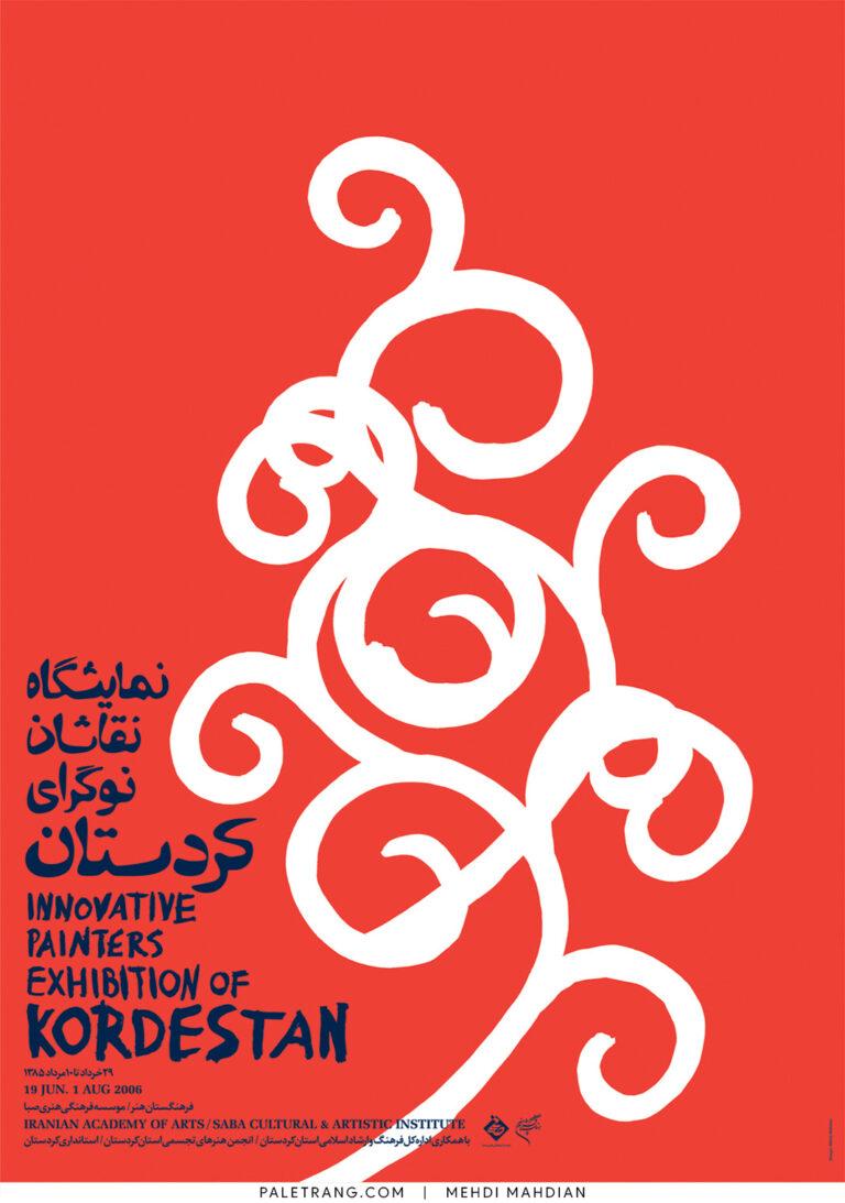 نمایشگاه نقاشان نوگرای کردستان