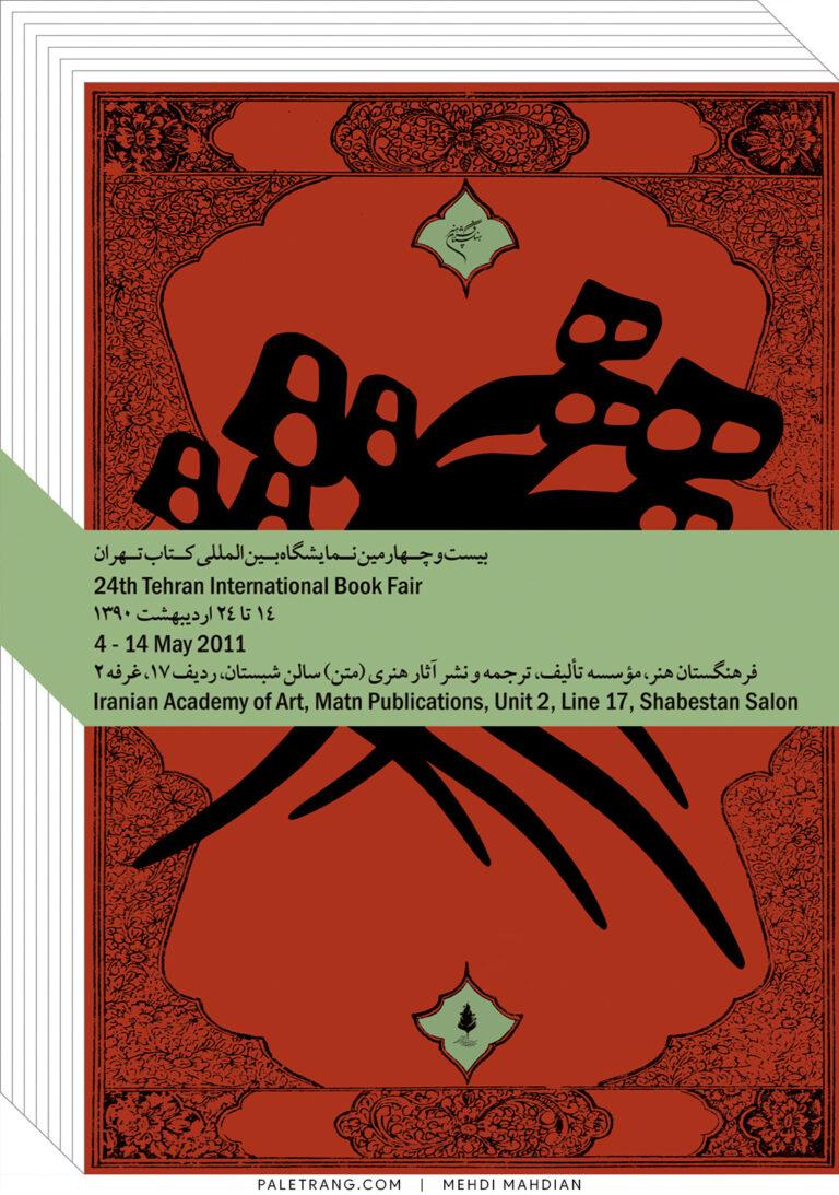 بیست و چهارمین نمایشگاه بین المللی کتاب تهران