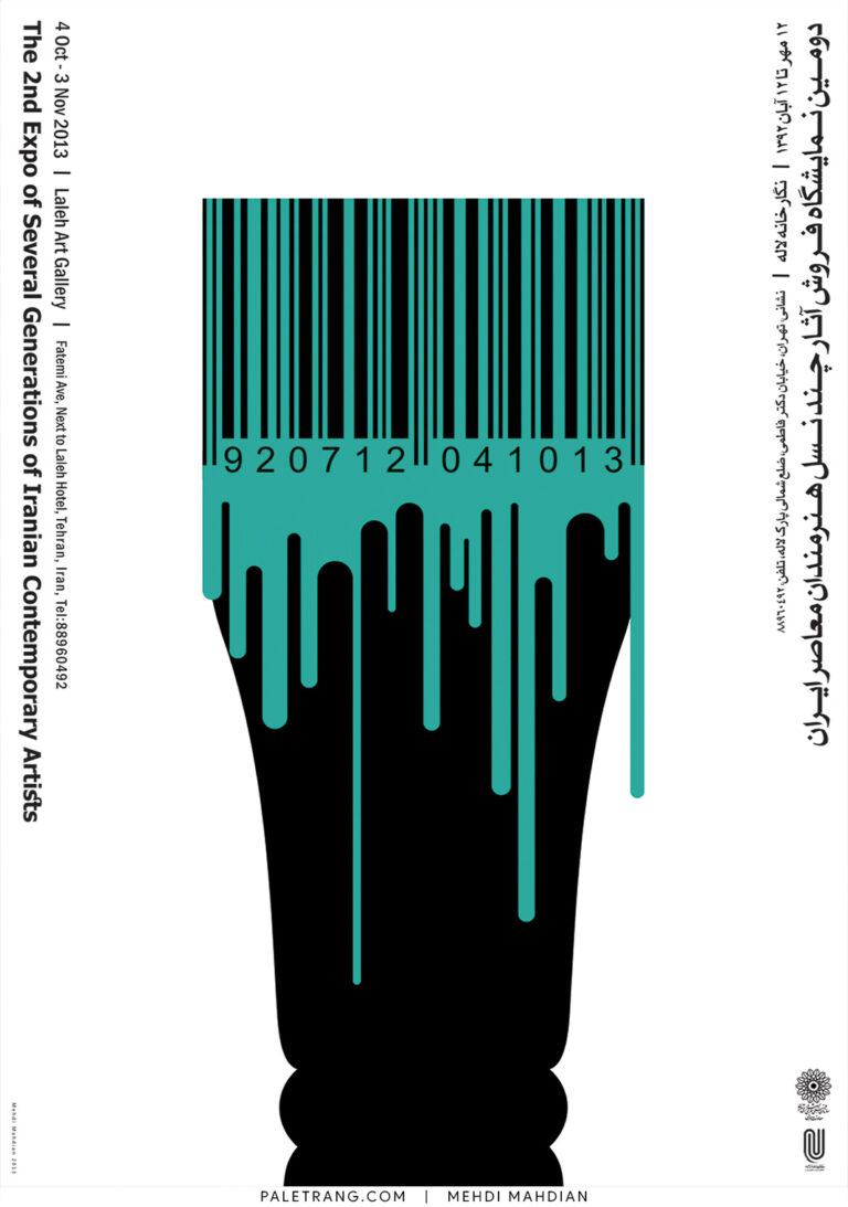 دومین نمایشگاه فروش آثار چند نسل هنرمندان معاصر ایران