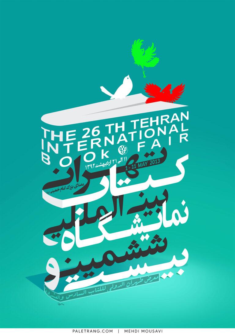 بیست و ششمین نمایشگاه کتاب تهران