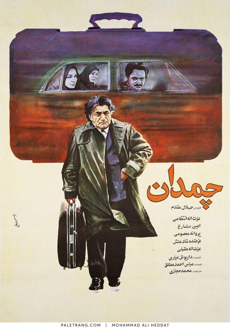 پوستر فیلم چمدان اثر محمدعلی حدت