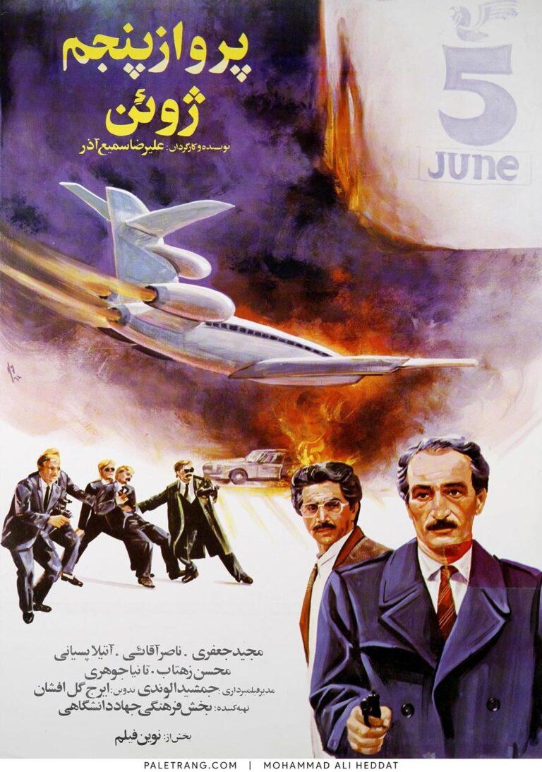 پوستر فیلم پرواز پنجم ژوئن اثر محمدعلی حدت