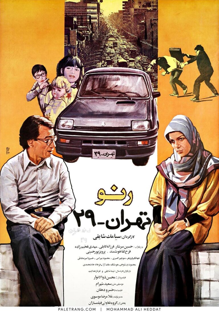 پوستر فیلم رنو تهران - ۲۹ اثر محمدعلی حدت