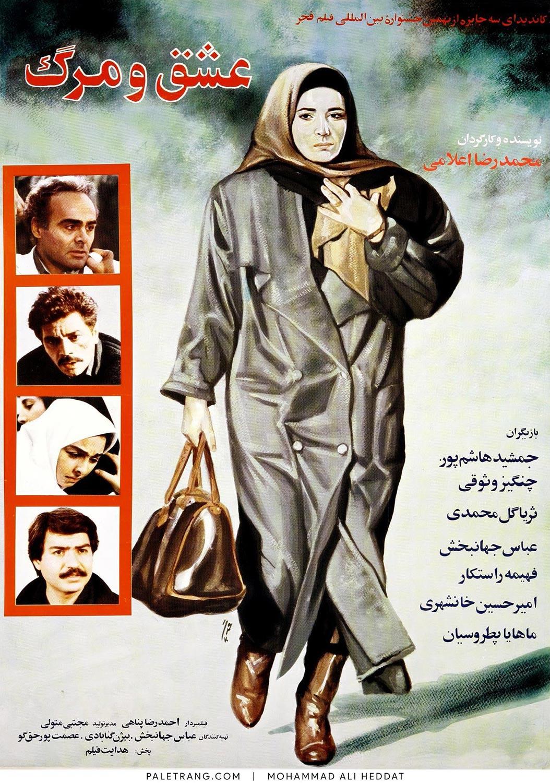 پوستر فیلم عشق و مرگ اثر محمدعلی حدت