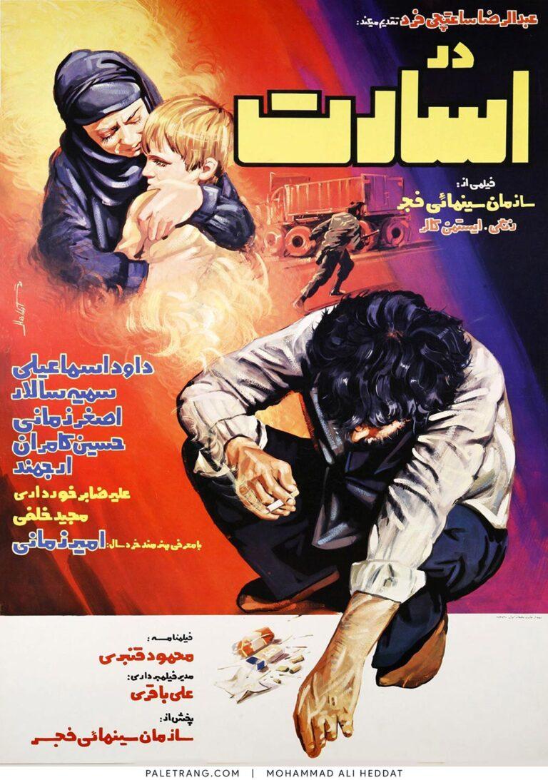 پوستر فیلم در اسارت اثر محمدعلی حدت