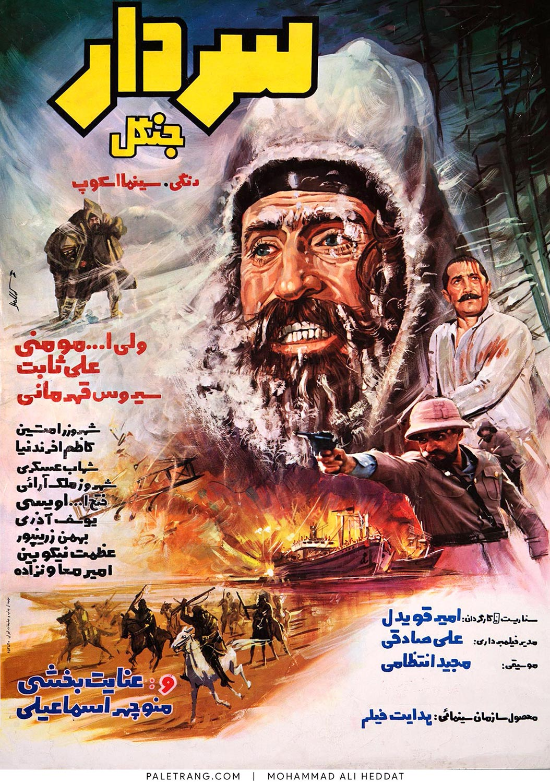 پوستر فیلم سردار جنگل اثر محمدعلی حدت