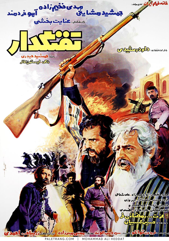 پوستر فیلم تفنگدار اثر محمدعلی حدت