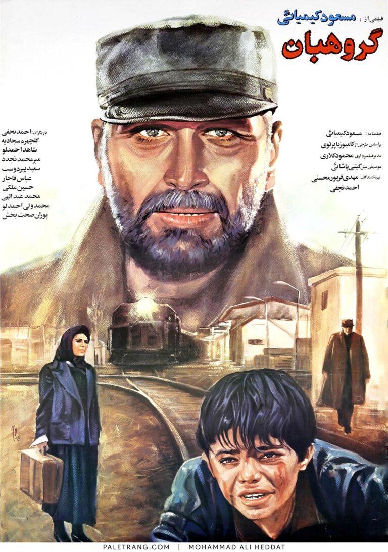 پوستر فیلم گروهبان اثر محمدعلی حدت