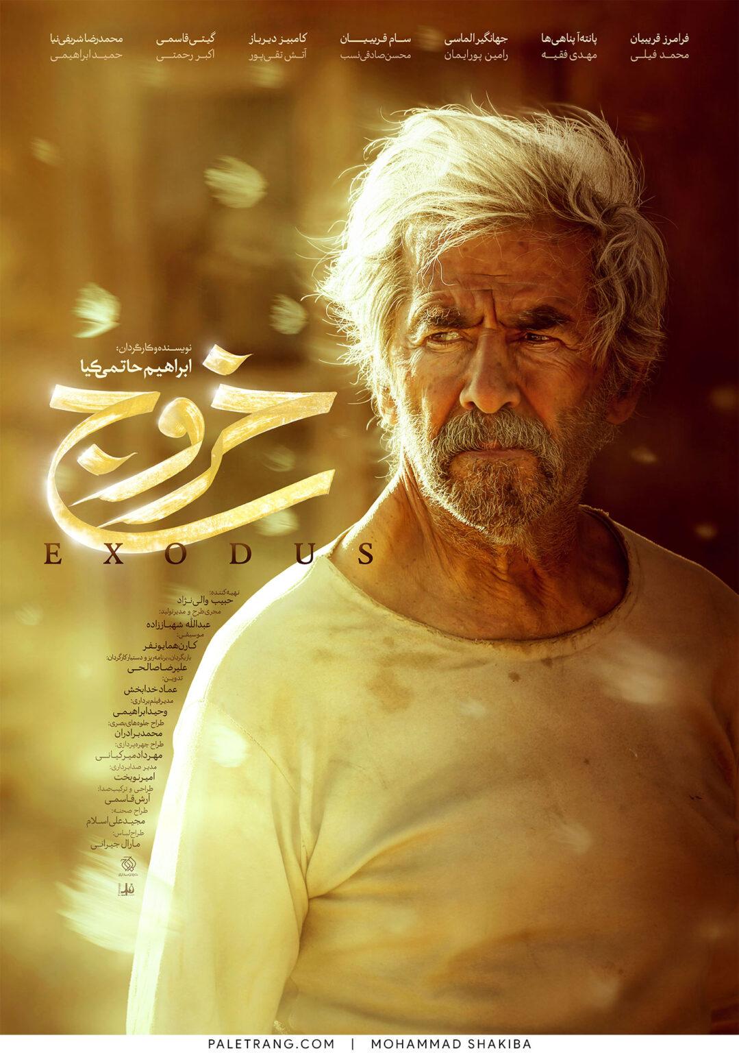 پوستر فیلم سینمایی فیلم خروج اثر محمد شکیبا