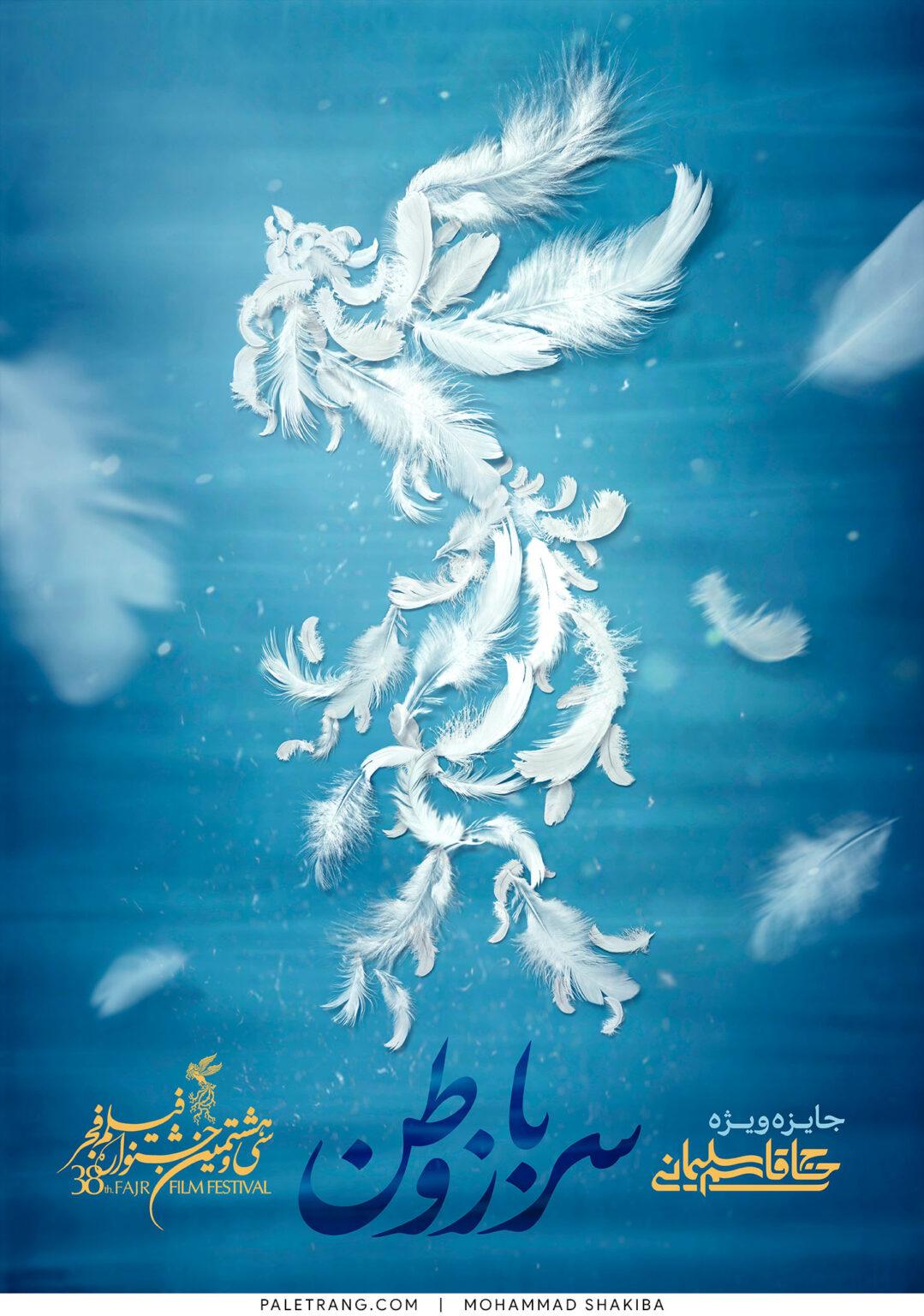 پوستر جایزه ویژه حاج قاسم سلیمانی - سی و ششمین جشنواره فیلم فجر اثر محمد شکیبا