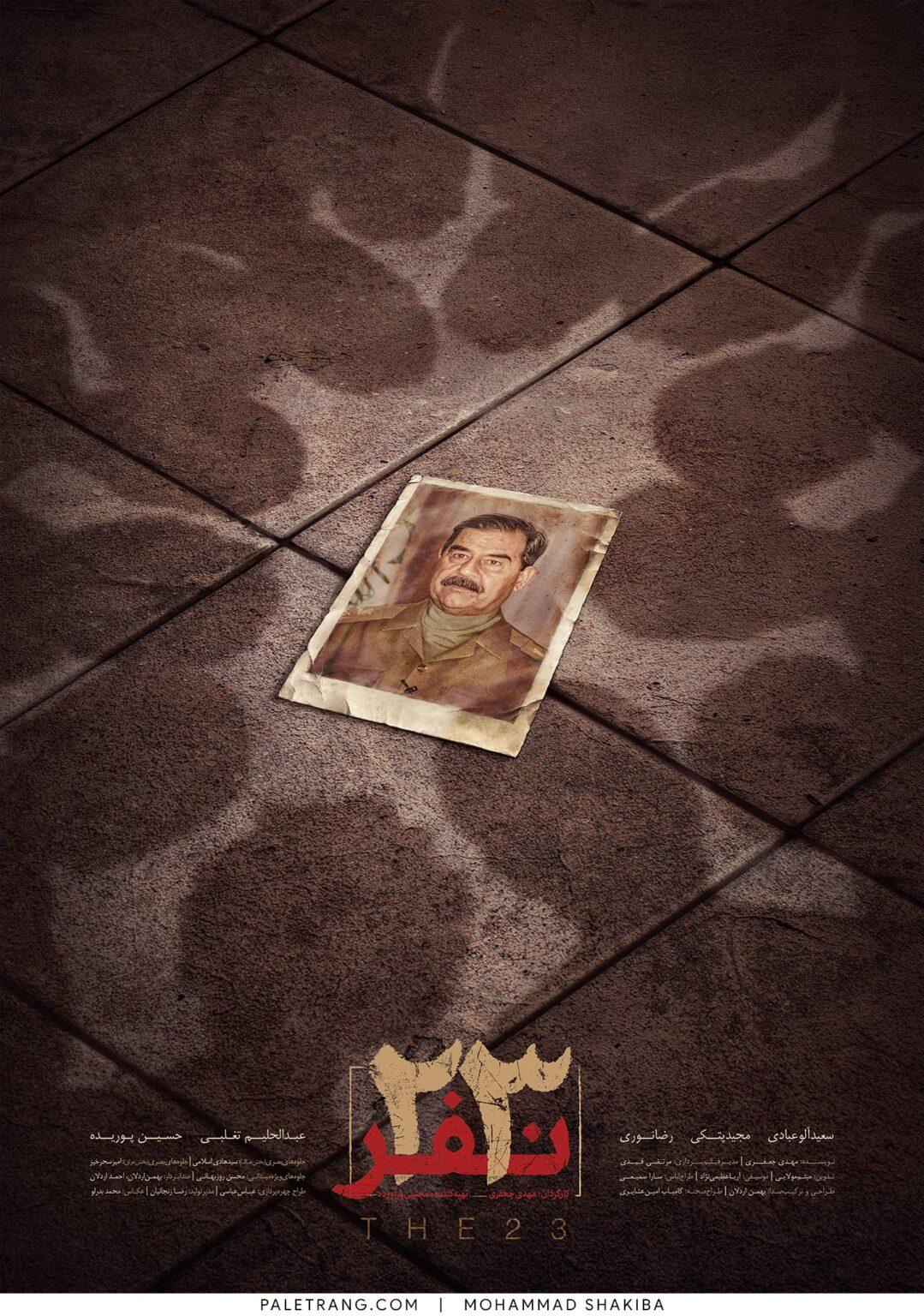 پوستر فیلم سینمایی 23 نفر اثر محمد شکیبا