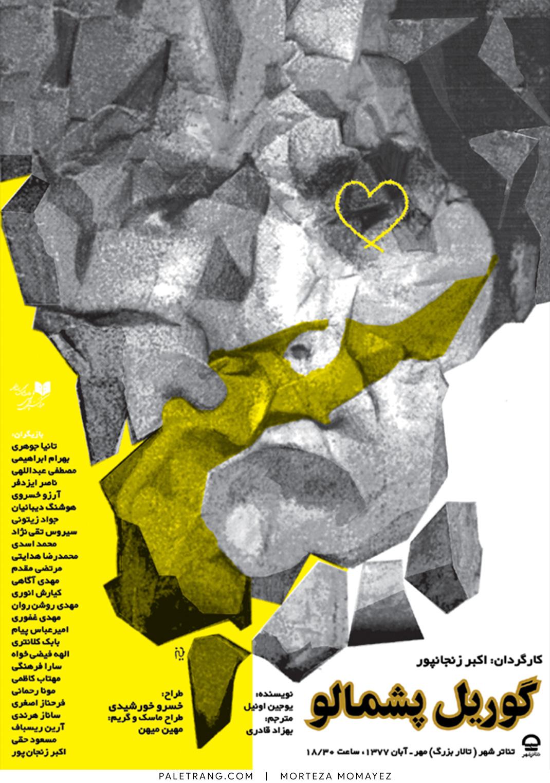 پوستر نمایش گوریل پشمالو اثر مرتضی ممیز