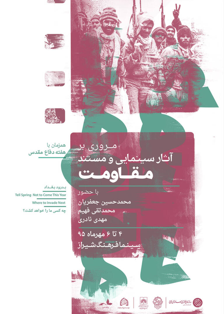 مروری بر آثار سینمایی و مستند مقاومت