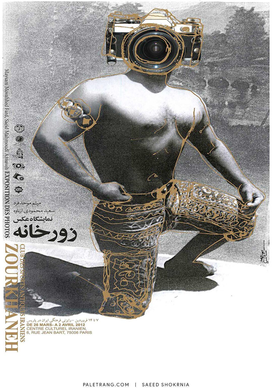 پوستر نمایشگاه عکس زورخانه اثر سعید شکرنیا