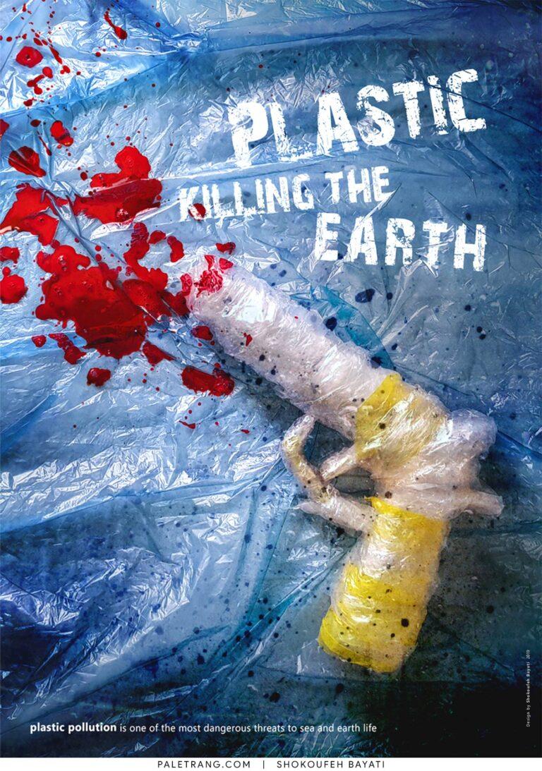 پلاستیک زمین را نابود می کند
