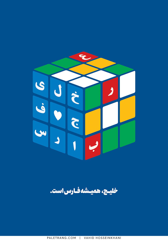 پوستر خلیج فارس اثر وحید حسینخانی