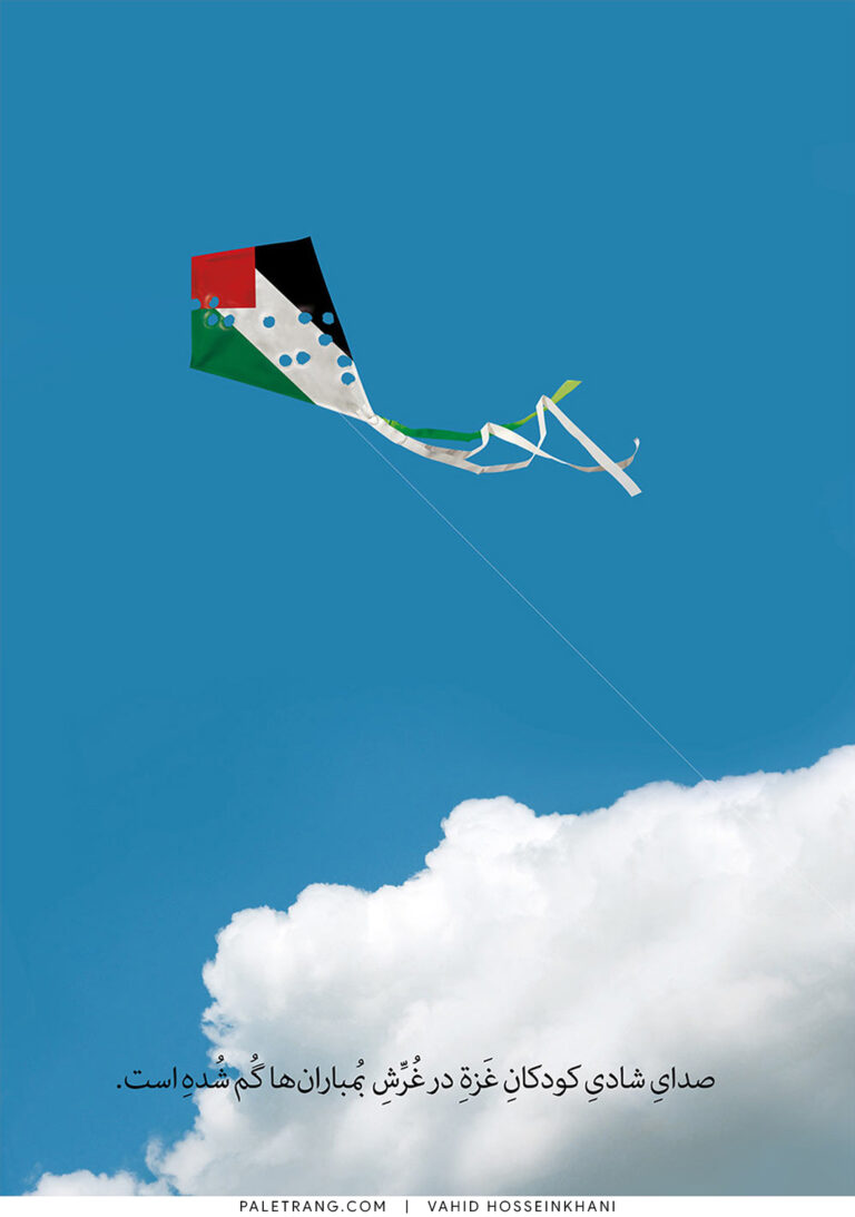 صدای شادی کوکان غزه | 1392 | وحید حسینخانی
