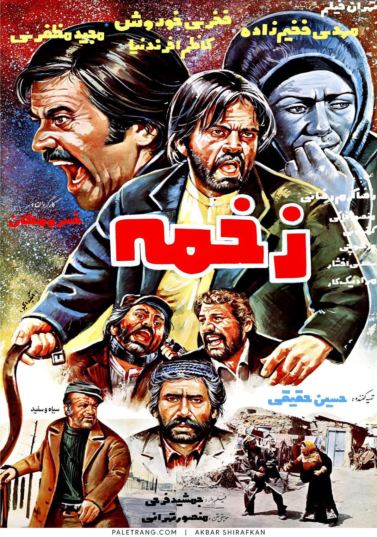 پوستر فیلم سینمایی زخمه اثر اکبر شیرافکن