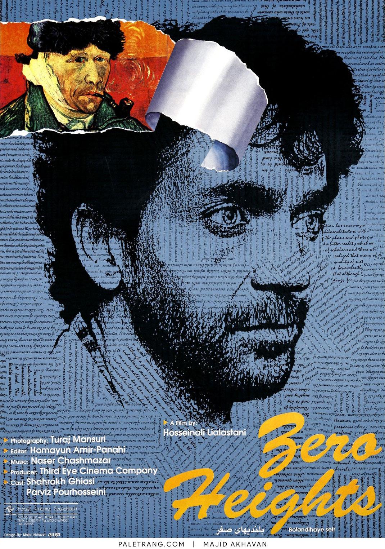 پوستر فیلم سینمایی بلندی های صفر اثر مجید اخوان