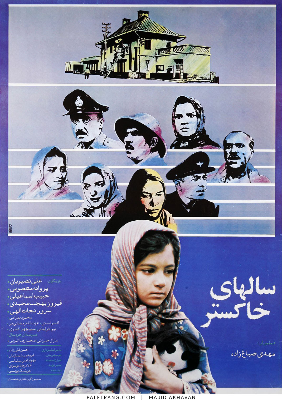 پوستر فیلم سینمایی سال های خاکستر اثر استاد مجید اخوان