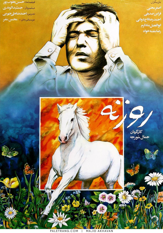 پوستر فیلم سینمایی روزنه اثر مجید اخوان
