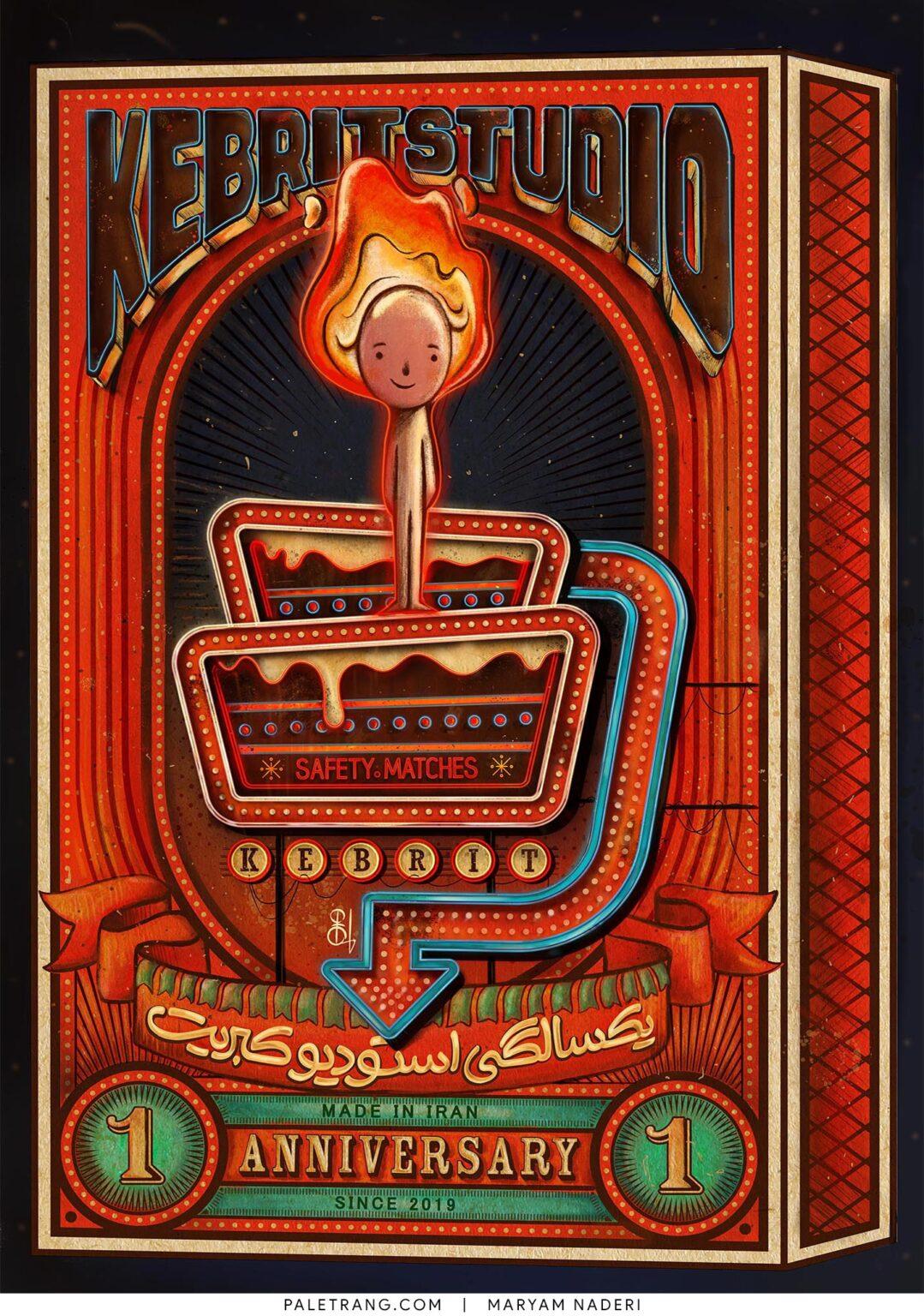 پوستر یکسالگی استودیو کبریت اثر مریم نادری