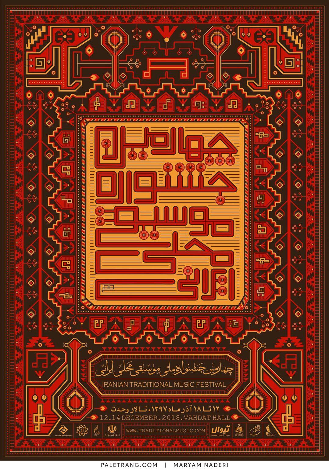 پوستر جشنواره موسیقی محلی اثر مریم نادری