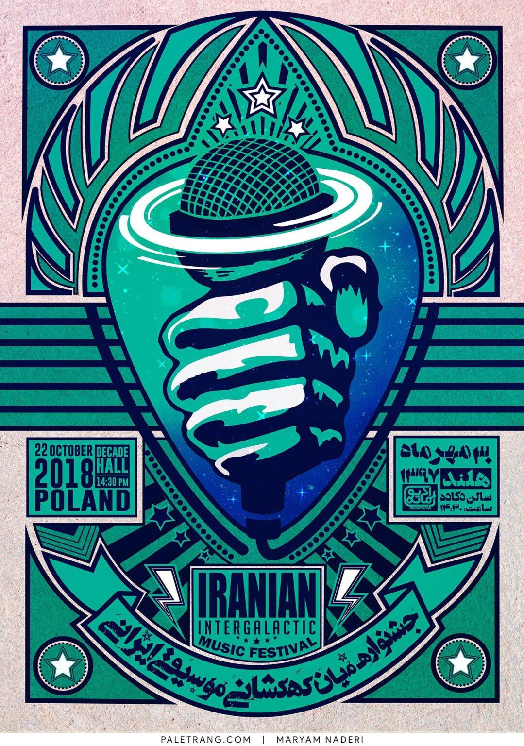پوستر جشنواره میان کهشکشانی موسیقی ایرانی اثر مریم نادری