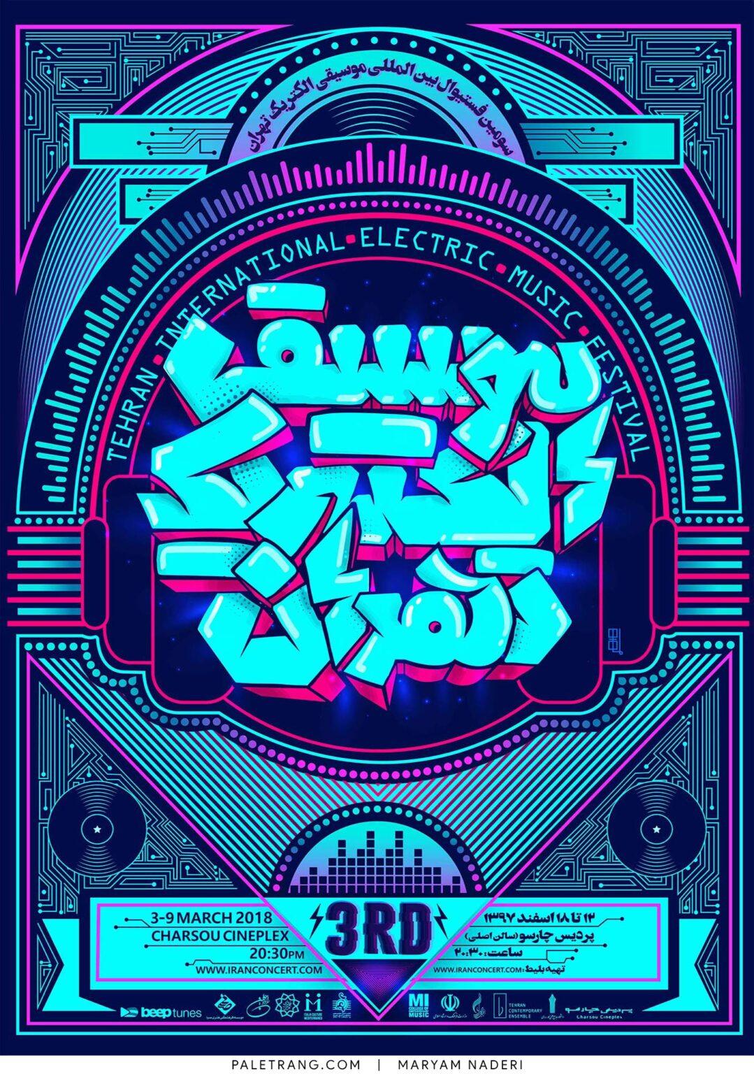 پوستر جشنواره موسیقی الکتریک تهران اثر مریم نادری