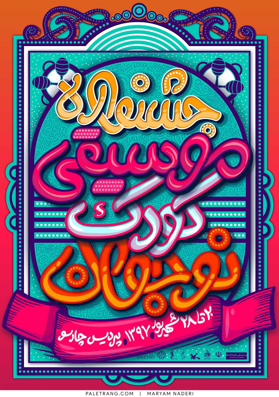 پوستر جشنواره موسیقی کودک و نوجوان اثر مریم نادری