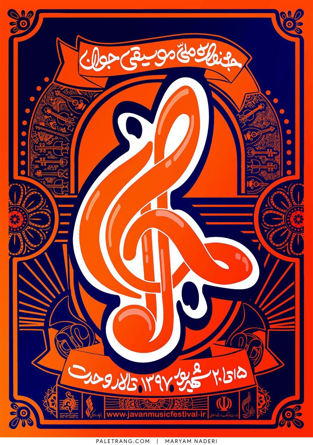 پوستر جشنواره ملی موسیقی جوان اثر مریم نادری
