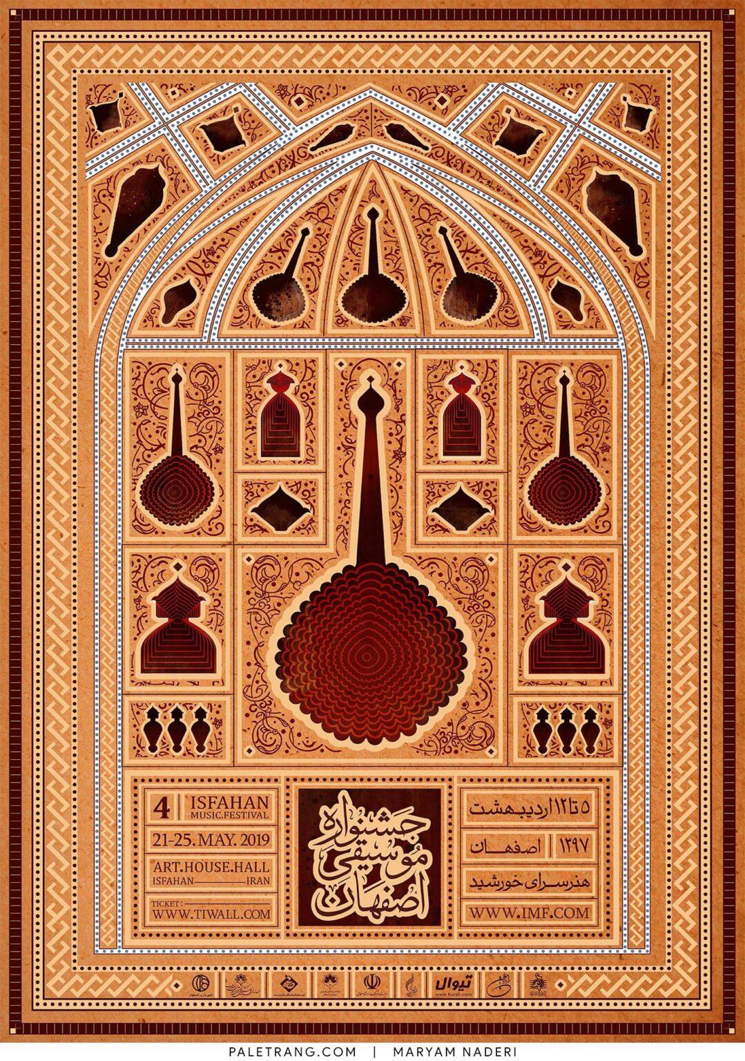 پوستر جشنواره موسیقی اصفهان اثر مریم نادری