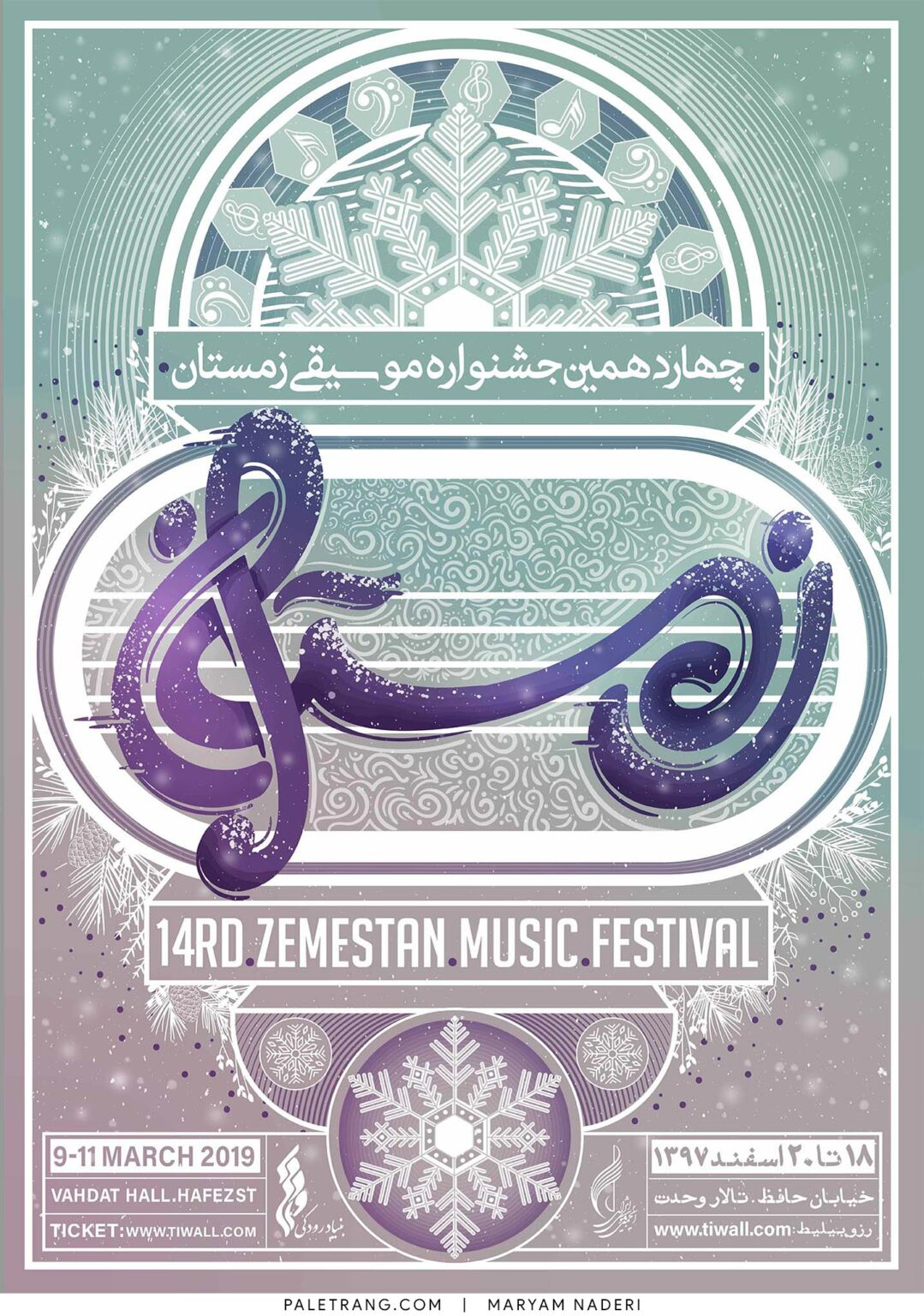 پوستر چهارمین جشنواره موسیقی زمستان اثر مریم نادری