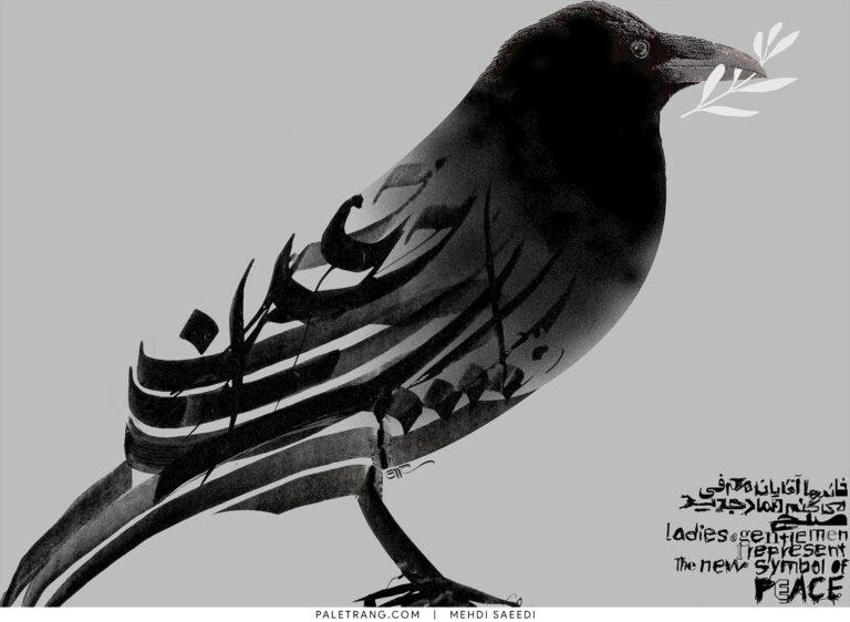 پوسترخانم ها آقایان معرفی میکنم، نماد جدید صلح اثر مهدی سعیدی